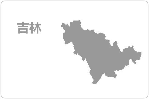 吉林资源池介绍